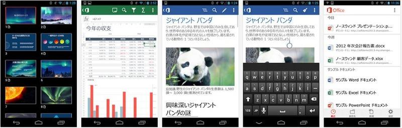 Office for iPadは日本で使えませんが Android版Officeは無償化へ