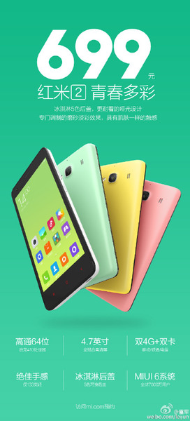 中国、Xiaomi-低価格(約1万3500円)Androidスマートフォン「Redmi 2」を発表