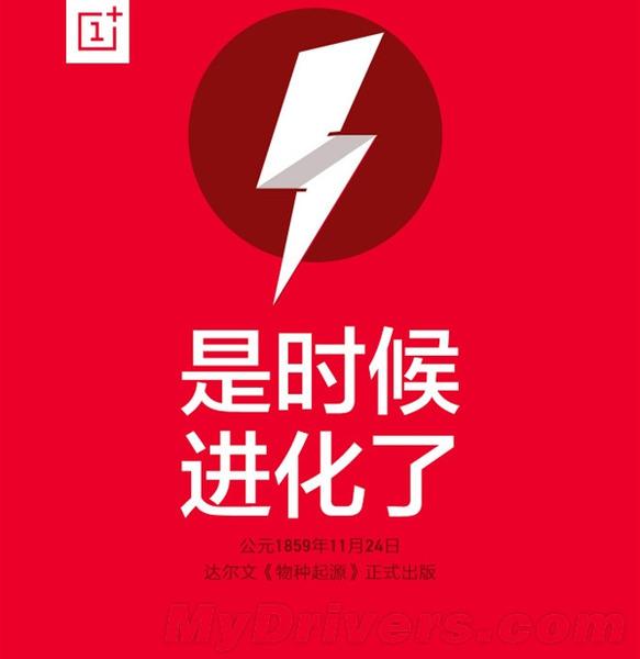 中国、OnePlusが新製品のティザー画像を公開。OnePlus Twoの可能性
