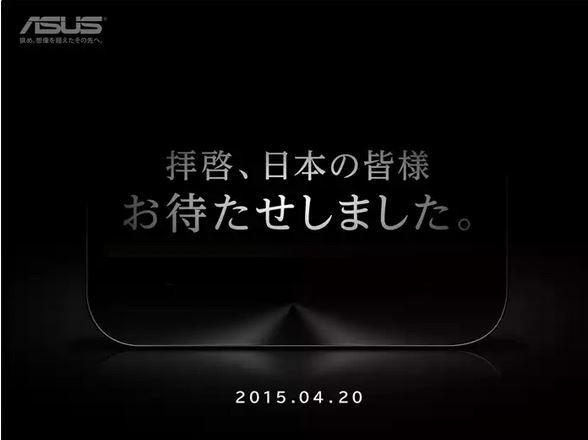 ASUS Japan、4月20日にZenFone 2が発表へ-Experience 2morrow