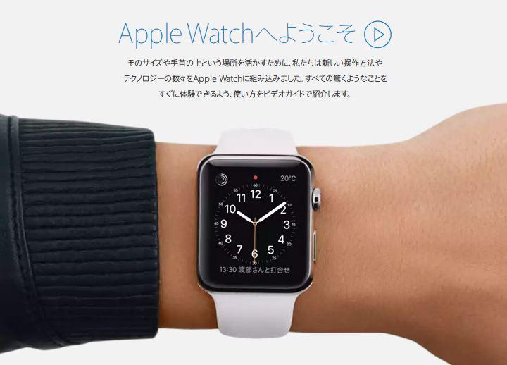 Apple、Apple Watchの解説動画を公開へ