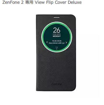 ASUS ZenFone 2が日本国内でも5月16日から発売へ