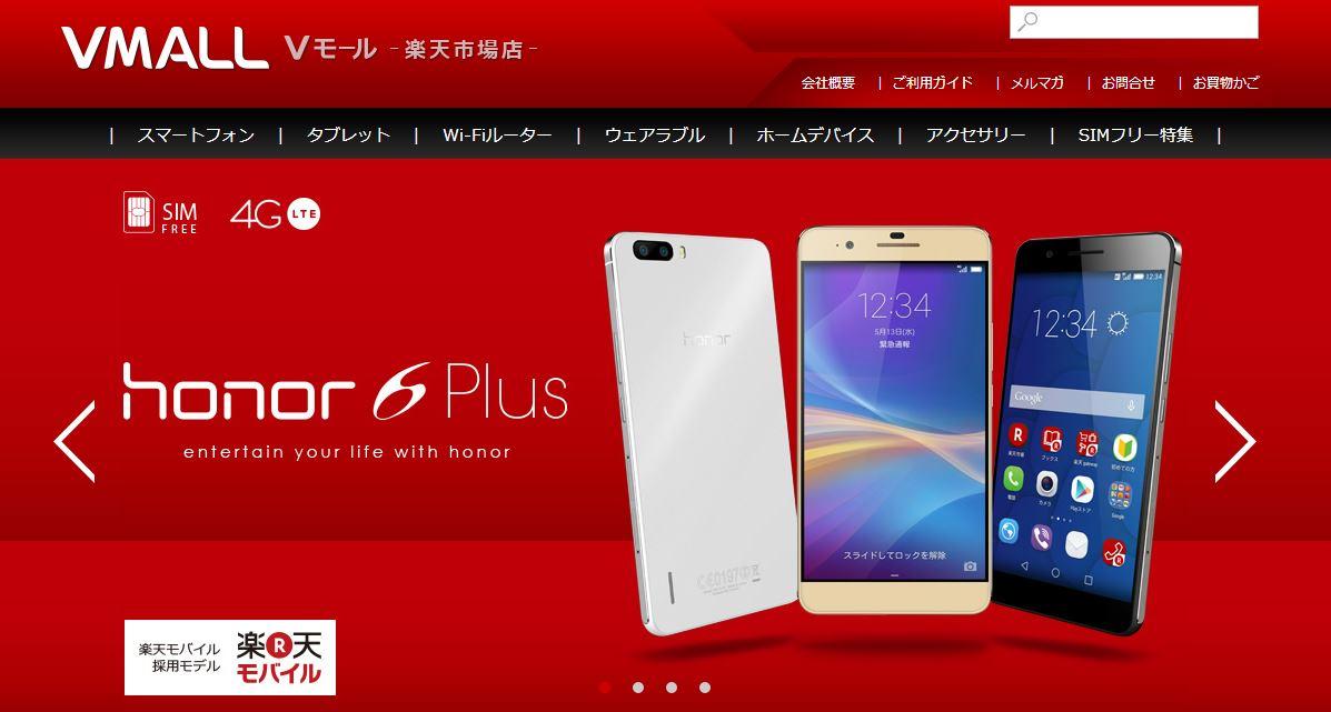 Huawei、日本向けにSIMフリースマートフォンを用意した公式ストアをオープン