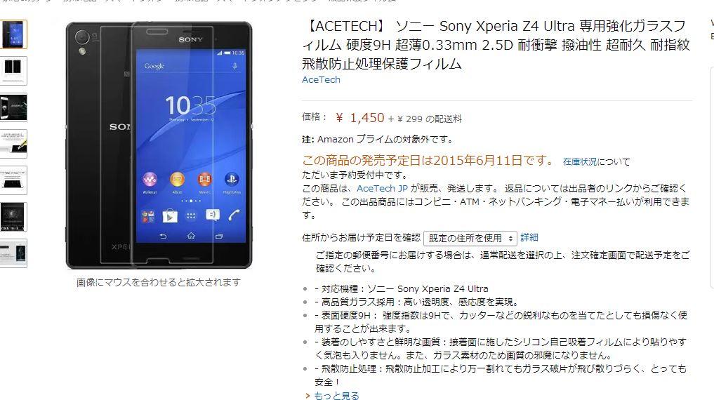 ソニー、「Xperia Z4 Compact」と「Xperia Z4 Ultra」を発表か-Amazonアクセサリーより判明