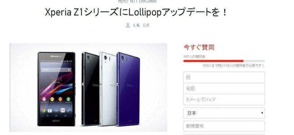 NTTドコモのXperia Z1シリーズにLollipopのアップデートを!ネット署名活動が展開中