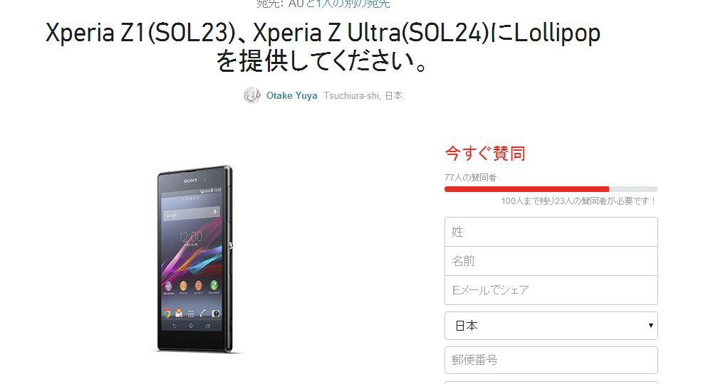 【署名活動】au、Xperia Z1(SOL23)とXperia Z Ultra(SOL24)にLollipopのアップデートを求む!