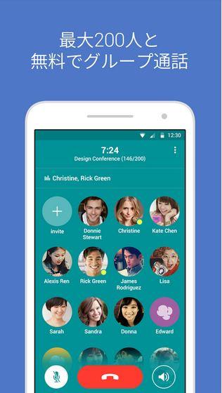 LINE、最大200人と同時通話が出来るアプリ「Popcorn Buzz」をリリース