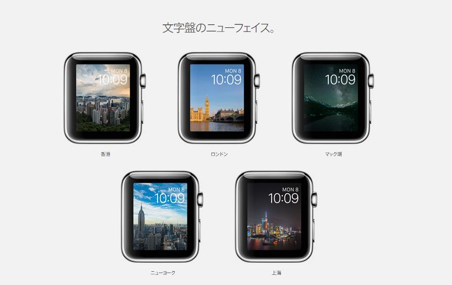 Apple、ウェアラブルデバイス向けOS「Watch OS 2」を発表