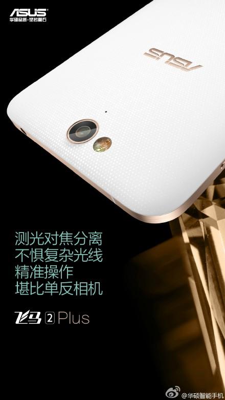 ASUS、中国にてAndroid 5.1搭載スマートフォン「Pegasus 2 Plus」を発表