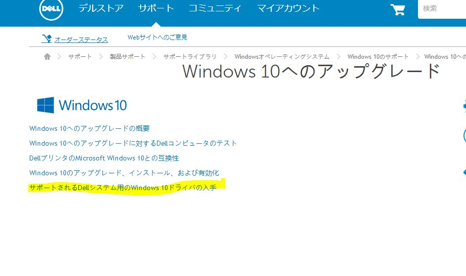 Dell Windows 10