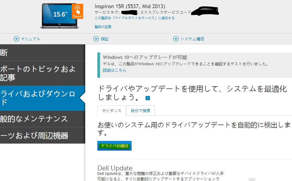 Windows 10 TPにてRealtek HD Audioドライバ関連 …