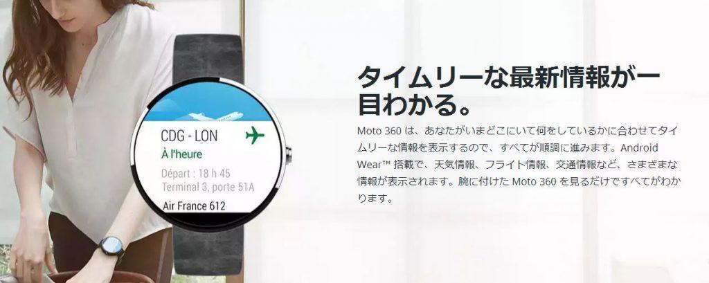 Motorola Japan 「moto 360」の日本語ページを公開、国内発売か?