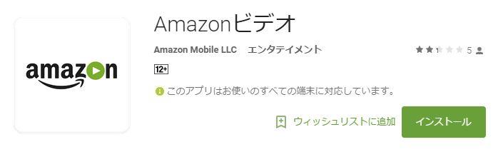 Amazon プライム会員向け、動画見放題サービス「Amazonプライムビデオ」のAndroidアプリがリリース
