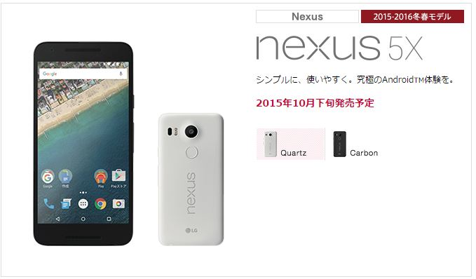 NTTドコモ、Google Nexus 5Xを発表へ