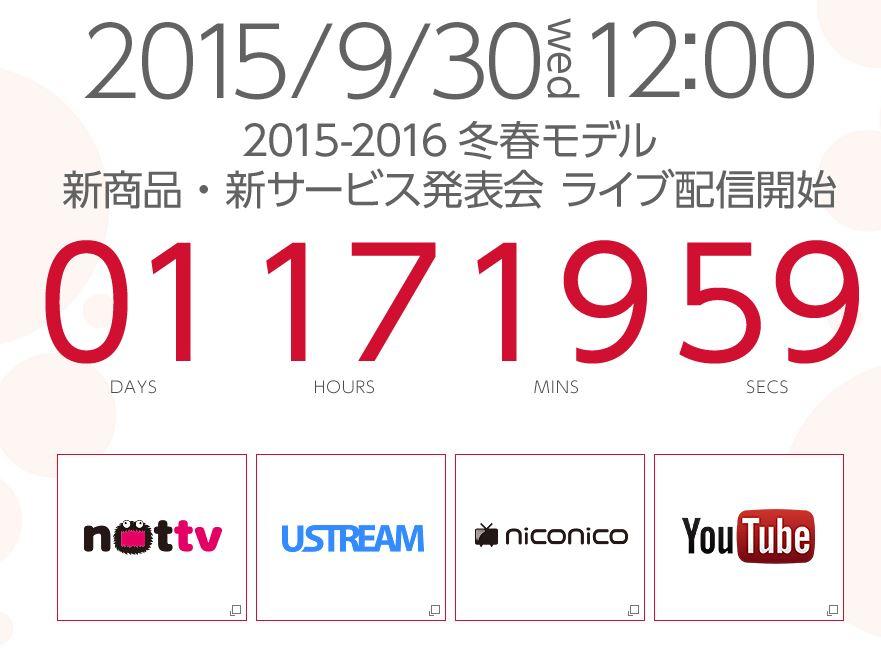 NTTドコモ、9月30日に冬春モデルの発表会を開催へ