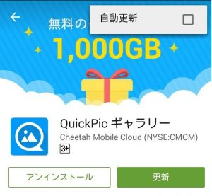 QuickPicが買収された!もう使えないの?-ダウングレードする方法