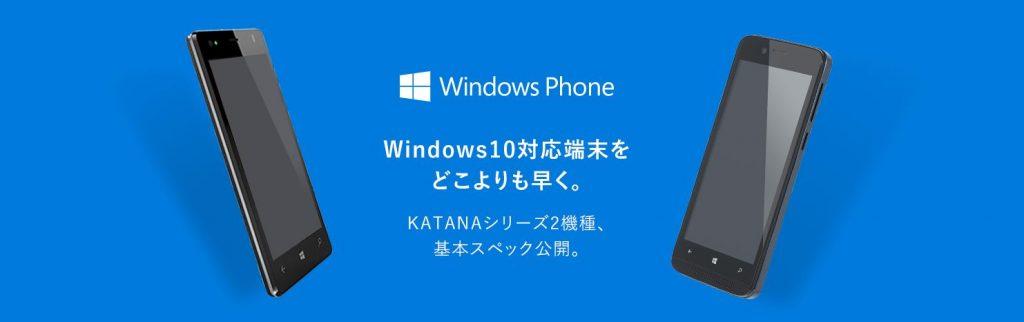 Freetel、Window 10搭載スマートフォン「KATANA 01」が12,800円で買えるからほしい