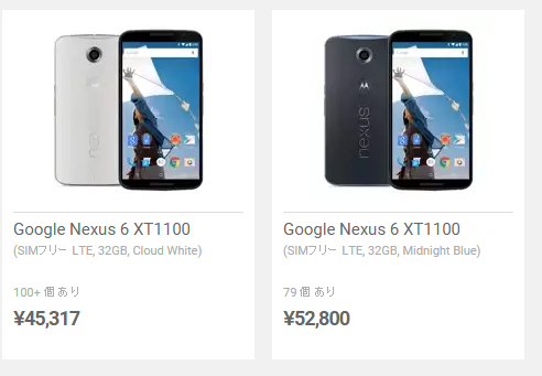 ExpansysにてGoogle Nexus 6が45,317円で販売中