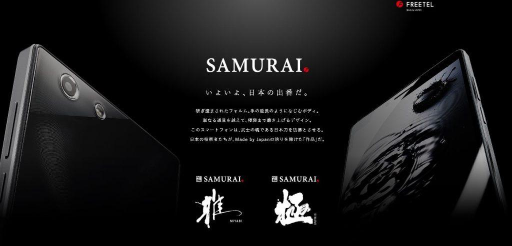 プラスワン・マーケティング SAMURAI