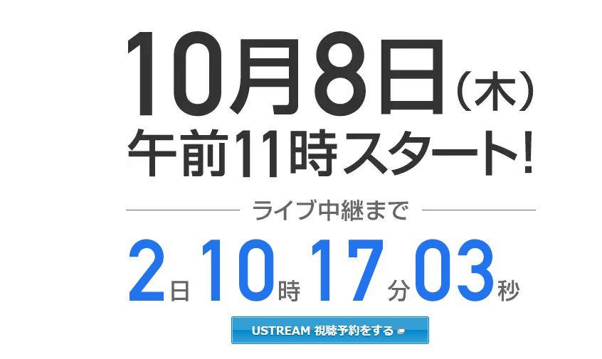 ソフトバンク、Y!mobile、10月8日に冬春モデルの発表イベントを開催へ