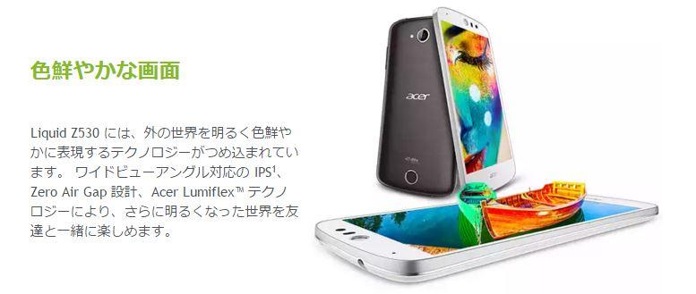 Acer Z530 1