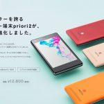 Freetel、新スマートフォン「Priori 3 LTE」を12,800円で発売へ