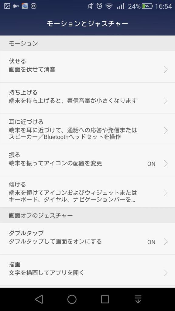 Screenshot_2015-10-05-16-54-18