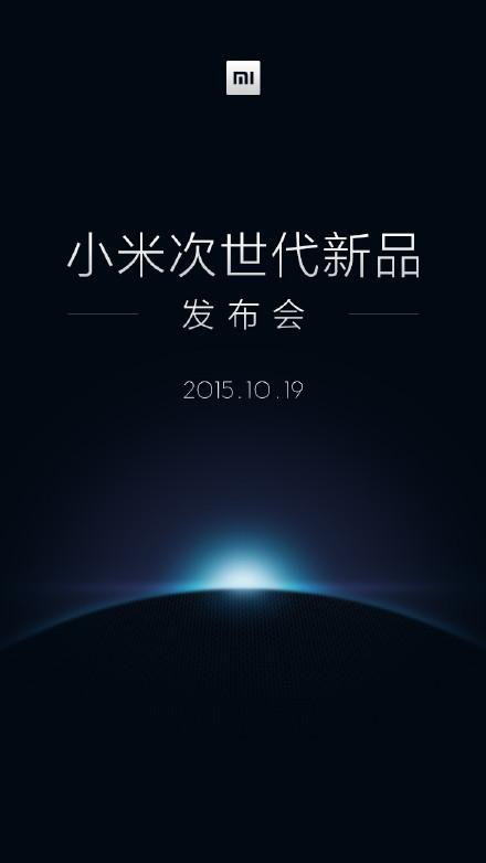 中国 Xiaomi、10月19日に新製品イベントを開催へ