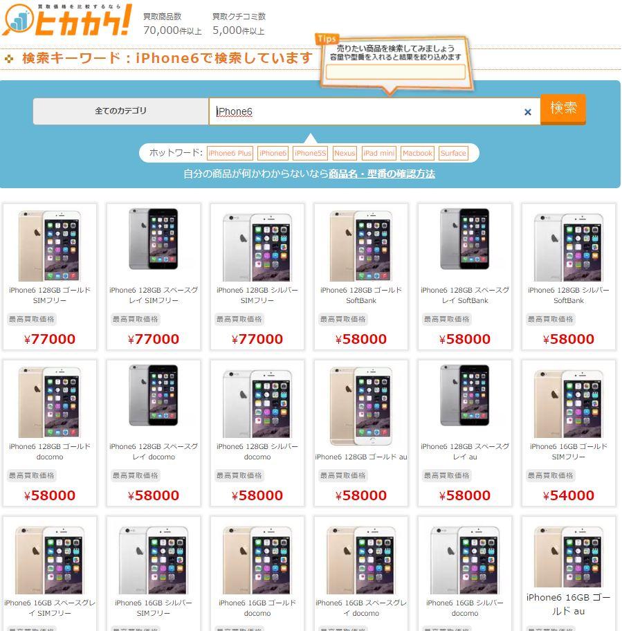 今すぐ売りたい人向け、スマホ買取価格を比較できるWebサービス「ヒカカク!」のご紹介