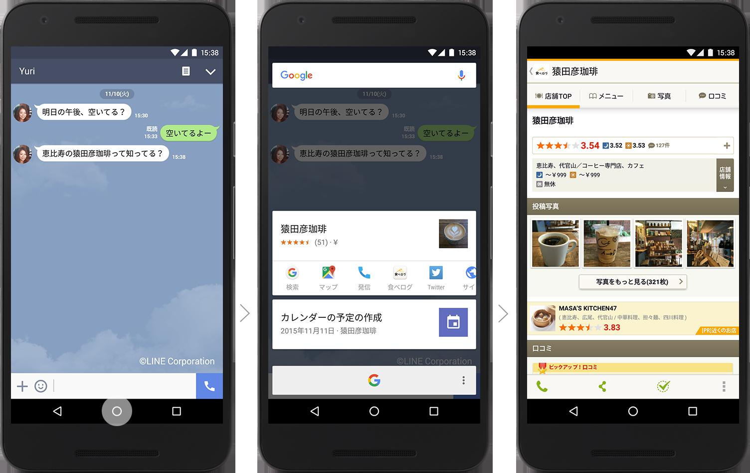Google、「Now On Tap」が日本でも利用可能に