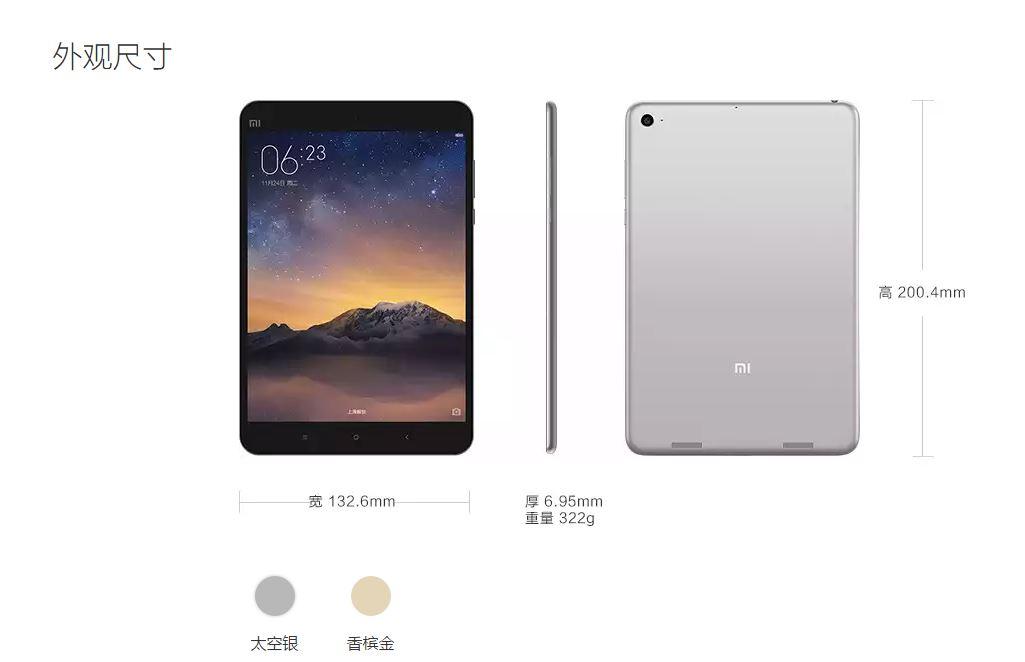 中国 Xiaomi, Intel Atom X5 プロセッサ搭載 USB Type-C対応の7.9インチタブレット「Mi Pad 2」を発表