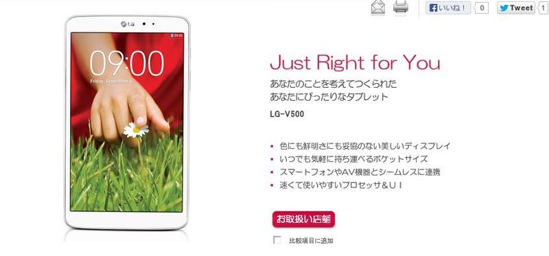 LG G Pad8.3が国内での販売へ(追記あり)