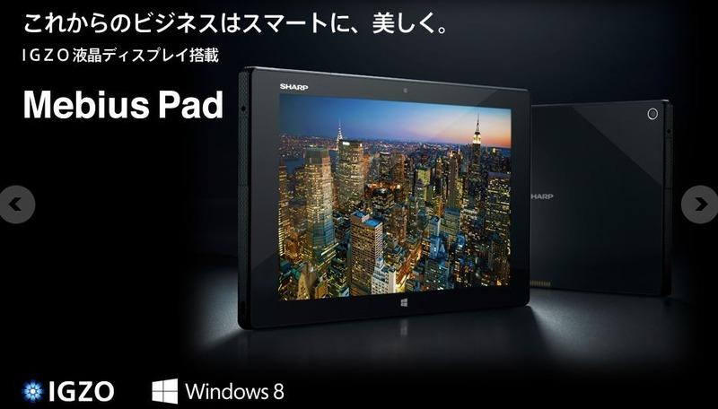 LTE対応のIGZO搭載Windows8.1タブレットがシャープから発売!