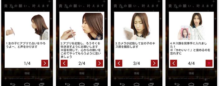 気になるあの子のキス顔をゲットできるチャンス!!-Androidアプリ