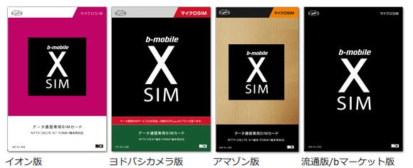 日本通信-MVNO市場に最強のSIMを投入!その名は「b-mobile X SIM」