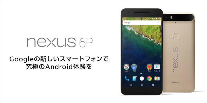 ソフトバンク、日本限定 Google 「Nexus 6P」ゴールドモデルを取り扱いへ