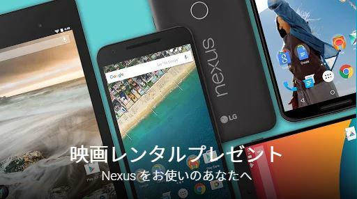 Google Play 映画1本無料クーポン配布中(Nexus ユーザー限定)