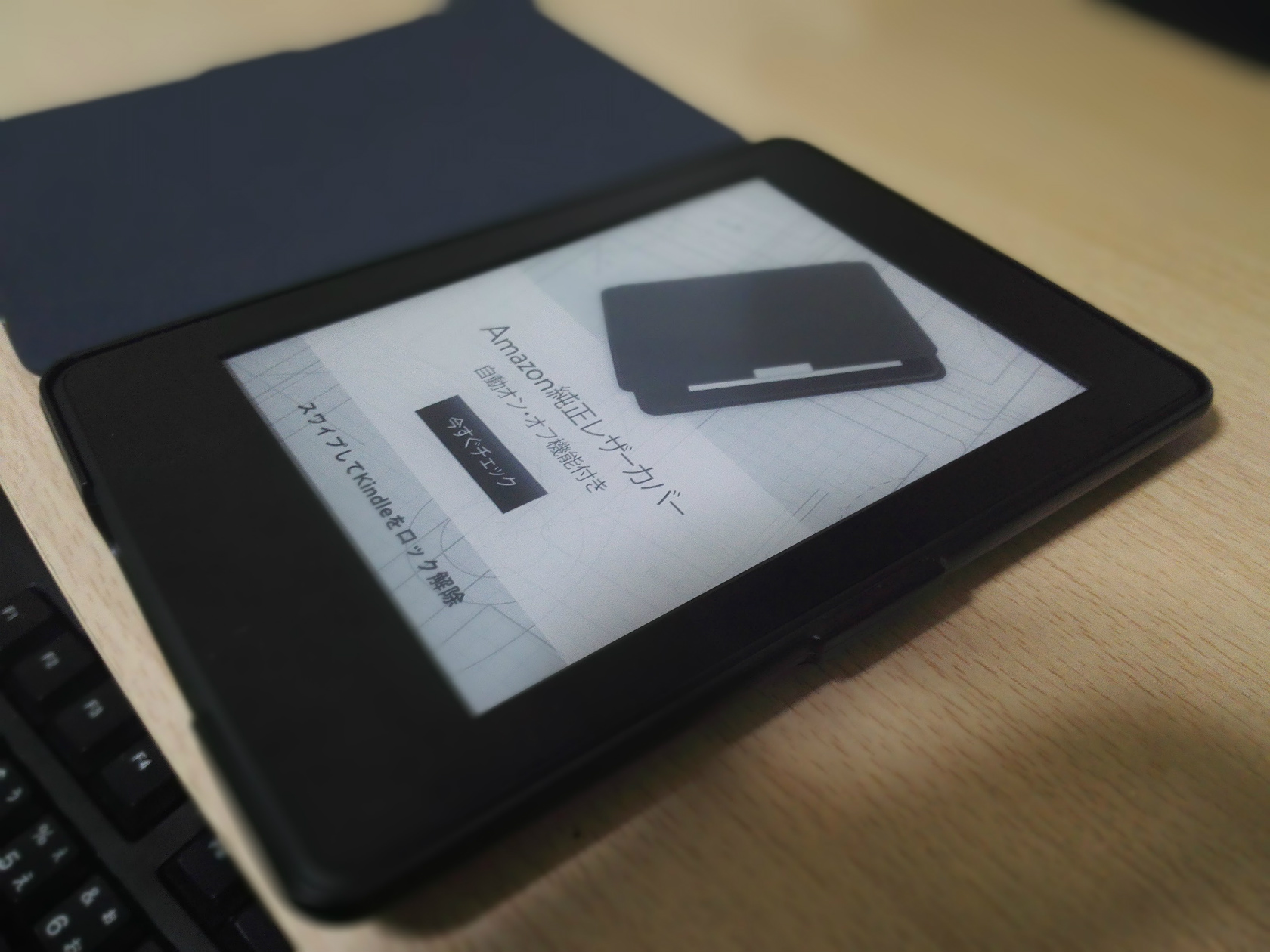 【レビュー】Inateck Kindle Paperwhite レザーケースはコスパが良。