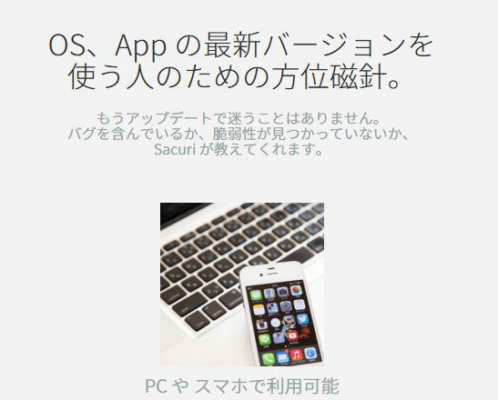 OSやアプリの不具合を指数化してくれるサービス「Sacuri」の紹介