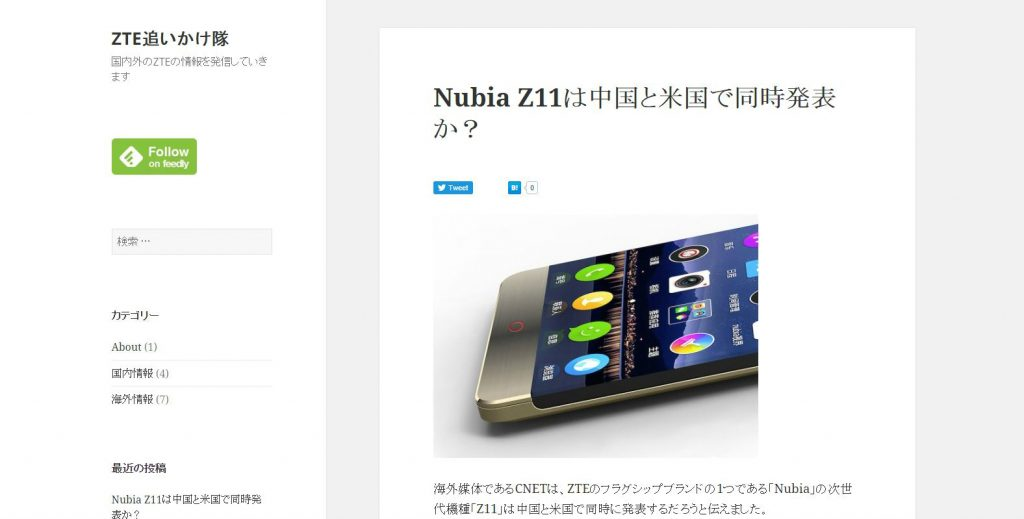中国スマートフォンメーカー「ZTE」特化型ブログ「ZTE追いかけ隊」の紹介