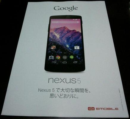 【Nexus5】イー・モバイルのパンフレットに掲載される。日本もほぼ同時発売で確定。