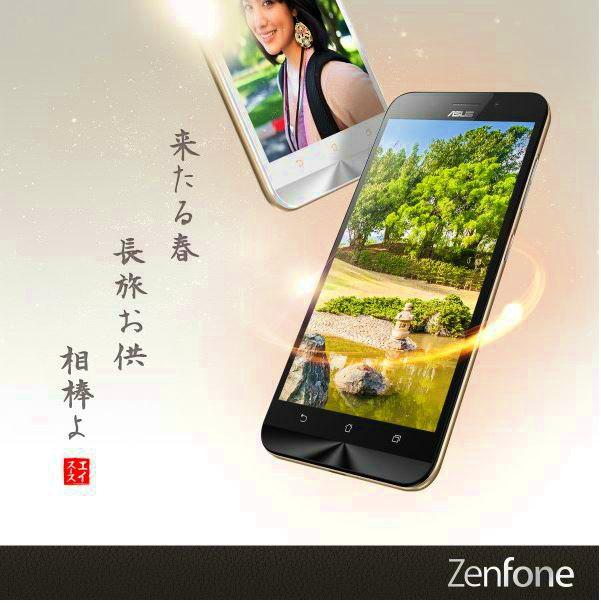 ASUS Japan、新製品の発表を告知、バッテリー長持ちスマホ「ZenFone Max」を発売か