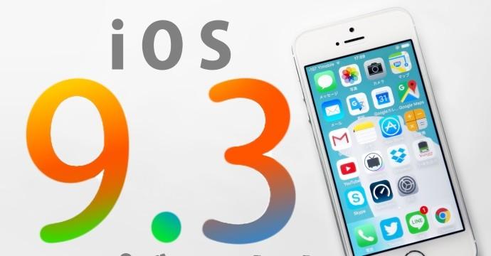 Apple iOS 9.3 の提供を再開へ