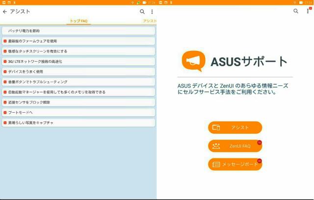 【レビュー】ZenPad S 8.0のソフトウェア面のレビュー、エンターテイメント性の高いタブレットに