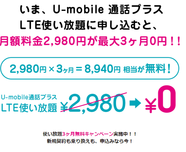 U-mobile、LTE使い放題 3ヶ月無料キャンペーンを実施へ