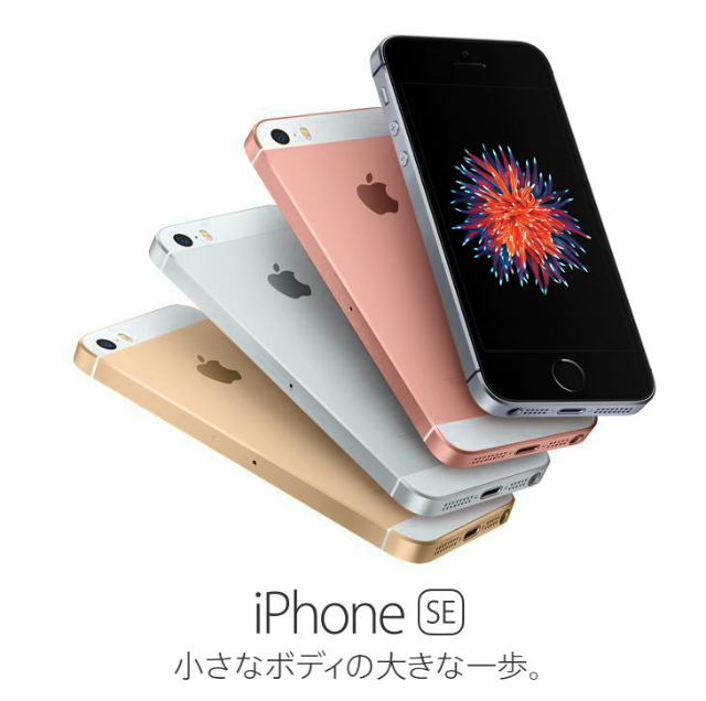 Apple、SIMフリー「iPhone SE」が発売から3週間程で5,400円値下げへ