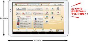 BlackBerry PRIVの日本限定モデルが3月25日より発売へ