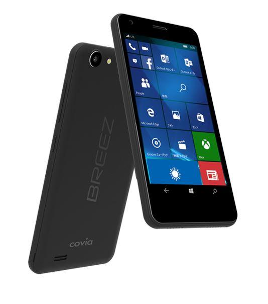 コヴィア、Windows 10 Mobile搭載スマホ「BREEZ X5」を発表-24,800円より
