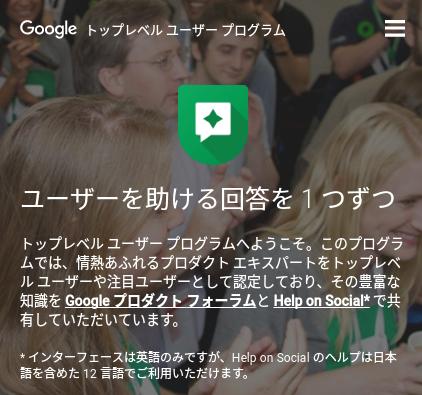 Googleトップレベル ユーザー プログラムって何?どんなメリットがあるの?