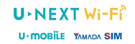 U-NEXT 格安SIMサービス利用者に「U-NEXT Wi-Fi」を5月下旬より開始へ
